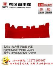 东风大力神左右下脚踏板护罩总成  东风大力神下脚踏板护罩/8405325-C0101  8405326-C0101