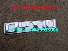 供应重汽大运重卡排量示字标(厂家)/重汽大运重卡排量示字标