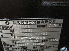 东风6档变速箱总成(DF6S650)/1700010-KJ400