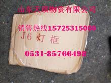 供应解放J6  前保险杠灯框(厂家)/解放J6  前保险杠灯框