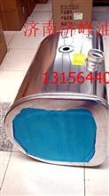 重汽350L铝合金油箱/WG9725550019