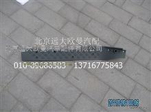 福田戴姆勒欧曼H4512020002A0右地毯压条/H4512020002A0