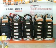 韩泰轮胎 225/50r16/韩泰轮胎