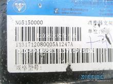 福田戴姆勒欧曼1131712080005消声器支架(欧曼泵车)/1131712080005
