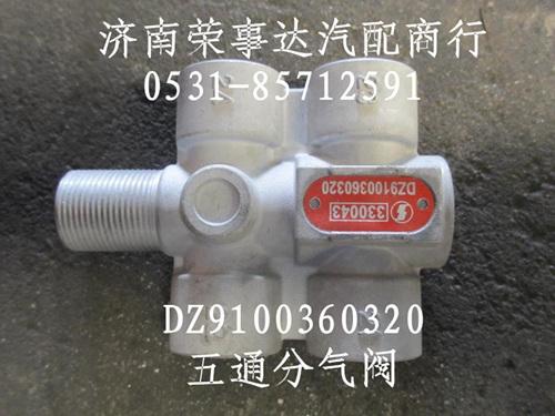 陕汽德龙带单向阀的五通分气阀dz9100360320图片