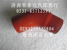 陕汽德龙散热器出水胶管/DZ93259535804