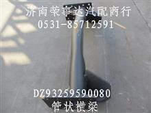 陕汽德龙F3000管状横梁/DZ93259590080