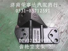 陕汽德龙F3000发动机左前支架/DZ93259599999