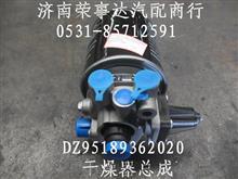 陕汽德龙滤油型空气干燥器/DZ95189362020
