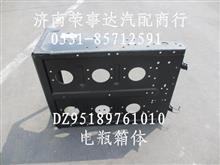 陕汽德龙F3000蓄电池电瓶箱体支架总成/DZ95189761010
