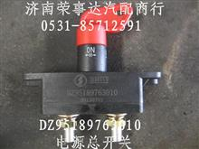 陕汽德龙M3000电源总开关DZ95189763010/DZ95189763010