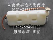 陕汽德龙F3000膨胀水箱/DZ95259450100