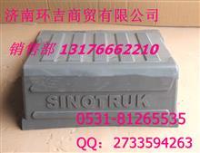 供应重汽豪沃08款电瓶箱盖WG9100760102/WG9100760102