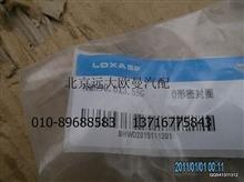 福田戴姆勒欧曼NM090.0X3.55GO型密封圈(欧曼泵车)/NM090.0X3.55G