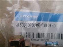 福田戴姆勒欧曼Q150B1020螺栓M10X20(欧曼泵车)/Q150B1020
