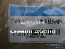 福田戴姆勒欧曼Q218B1225内六角圆柱头螺钉/Q218B1225