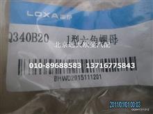 福田戴姆勒欧曼Q340B20 1型六角螺母(欧曼泵车)/Q340B20