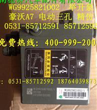重汽豪沃A7举升泵/WG9925821002