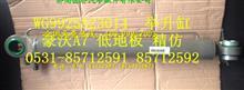 重汽豪沃A7举升缸/WG9925823014