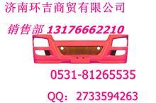供应重汽豪沃10款保险杠总成WG1642241021/WG1642241021