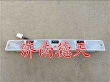 陕汽奥龙原厂室内阅读灯/DZ9200791002
