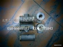 福田戴姆勒欧曼1108935600015制动管路双向阀/1108935600015