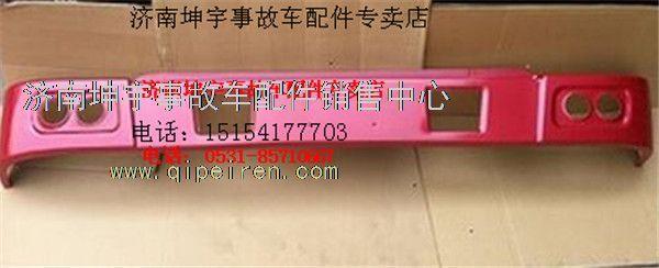 重汽豪沃10款铁保险杠,wg1641241003