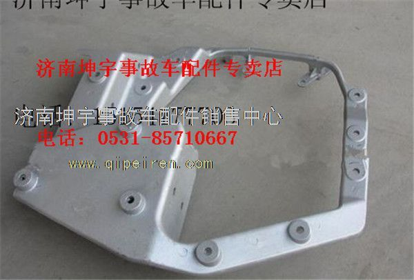 【重汽豪沃a7右大灯支架az9925720002价格