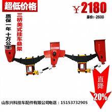 供應掛車懸掛系統正裝支架總成懸架高度和厚度可定做/0003