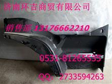 供应重汽豪沃A7低地板低位左前叶子板WG1664231007/WG1664231007