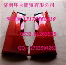 供应重汽豪沃A7低地板导风罩右WG1664111052/WG1664111052