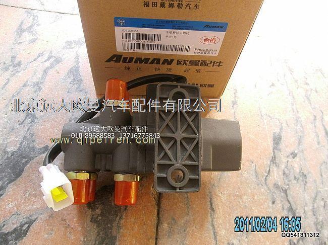 福田戴姆勒欧曼1116136680001油箱转换电磁阀,1116136680001