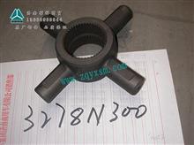 中国重汽豪沃A7,T7,金王子轴间差速器十字轴总成/3278N300