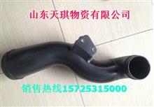 福田戴姆勒牵引车空滤器出气管/1424111901019
