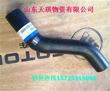 欧曼2280散热器进水胶管/F1418313315002