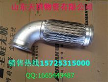 欧曼GTL排气管总成/1325112080016