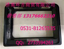 供应重汽豪沃A7工具箱装饰框WG1664290018/WG1664290018