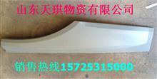 欧曼奇兵左车门下装饰板总成/1B22061200010