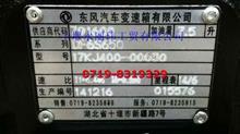 东风天龙 天锦 宇通 变速箱总成/1700010-KJ400   DF6S650
