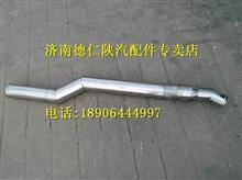 陕汽德龙M3000中冷器进气管陕汽驾驶总成/DZ96259534001