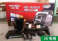 24V防偷油.防偷电瓶防盗器(语音版)J6专用 一键锁车窗/J6专用