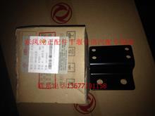 東風天龍ABS制動閥支架,東風天龍ABS制動閥,東風天龍配件/3550101-K50R0