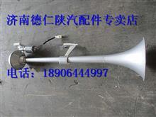 陕汽德龙M3000电控气喇叭DZ93189270001/DZ93189270001