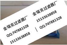 金瑞克出售AH1100弗列加滤清器AH1100美国弗列加/金瑞克