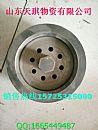 VG1560020020重汽曲轴皮带轮/VG1560020020