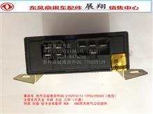 快速电热塞电子控制装置/37V70A-09010/37V70A-09010