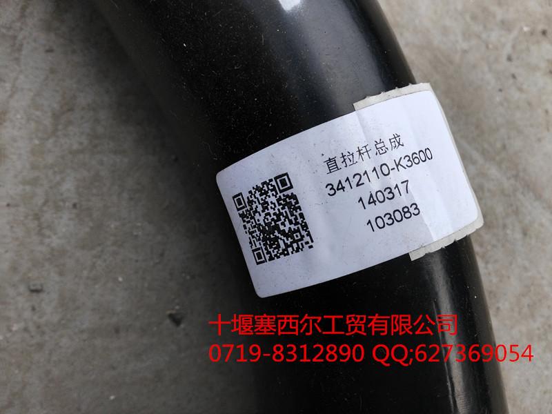 3412110 K3600东风天龙 大力神汽车转向直拉杆总成,3412110 K3600高清图片