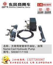 【5003011-C1103】东风天锦液压油缸总成/5003011-C1103