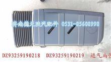 陕汽德龙高通道进气道总成/DZ93259190218 DZ93259190219