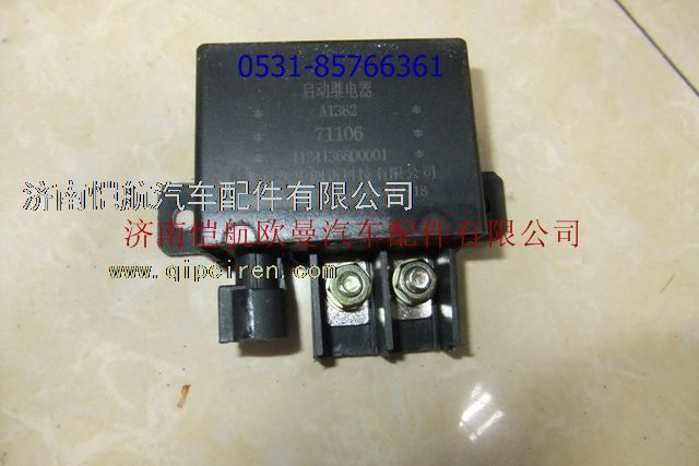 欧曼起动机继电器1124136600001